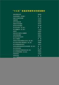 二手高电压技术第二2版赵玉林中国电力出版社9787512394667