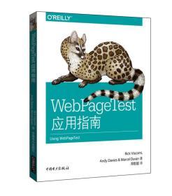 WebPageTest应用指南