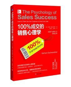 100%成交的销售心理学
