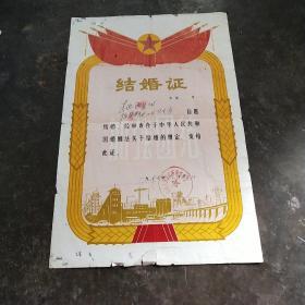 1977年结婚证一张