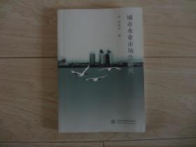 城市水业市场化研究