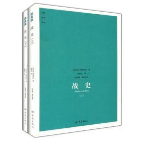 大象学术译丛:战史(全2册)