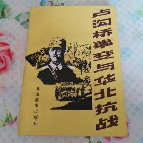 卢沟桥事变与华北抗战(彩图本、马仲廉  编著、北京燕山出版社、1987年一版一印、印数3千册)
