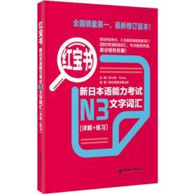 红宝书·新日本语能力考试N3文字词汇(详解+练习)