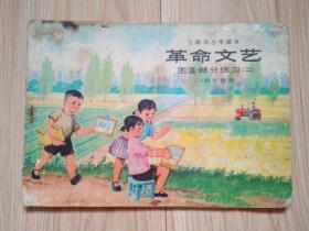 上海市小学课本 ·革命文艺·图画部分练习(二) 32开 1972年初版 见书影及描述