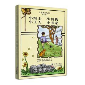 儿童智识丛书第一册---小辩士 小博物 小工人 小书家