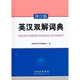 中小学生实用工具书: 英汉双解词典    (修订版)