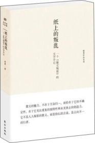 """纸上的叛乱:一个""""散文叛徒""""的文学手记"""