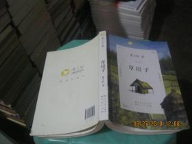 草房子-曹文轩文集  货号26-2