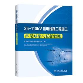 35~110kV输电线路工程施工常见缺陷与防治图册