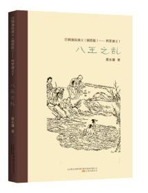 历朝通俗演义(插图版):两晋演义(1)·八王之乱