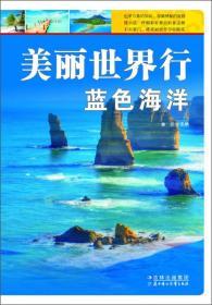 【四色】美丽世界行:蓝色海洋