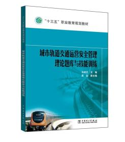 城市轨道交通运营安全管理理论题库与技能训练