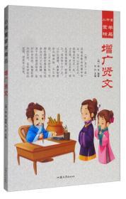 (四色注音)小书童蒙学精品:增广贤文