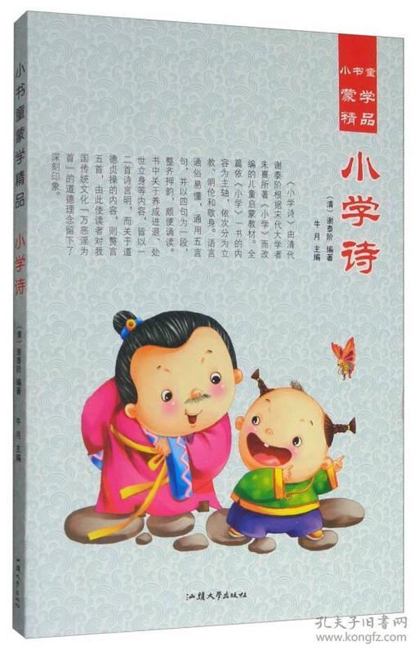 小书童蒙学精品:小学诗