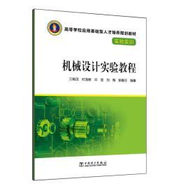机械设计实验教程