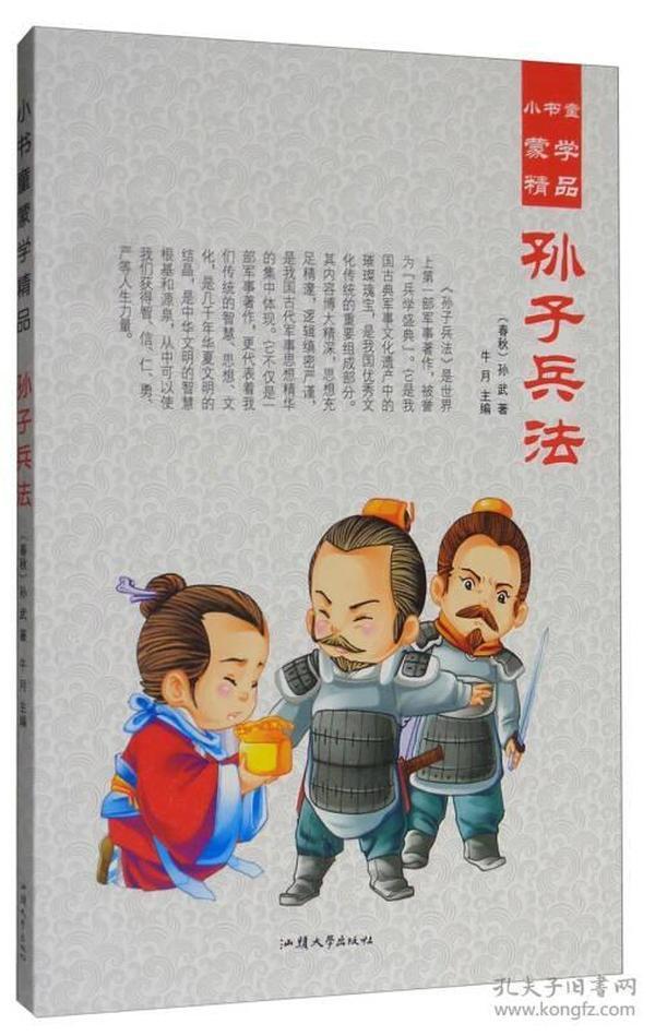 {彩圖注音版}小書童蒙學精品-- 孫子兵法