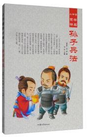 小书童蒙学精品:孙子兵法