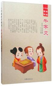 小书童蒙学精品:千字文