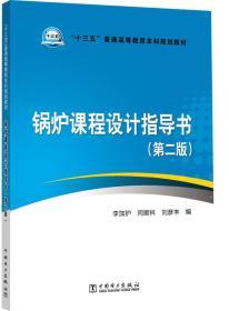 """""""十三五""""普通高等教育本科規劃教材  鍋爐課程設計指導書(第二版)"""