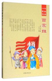 R-小书童蒙学精品:百家姓(彩图注音版)
