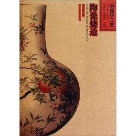 中国手工艺:陶瓷烧造