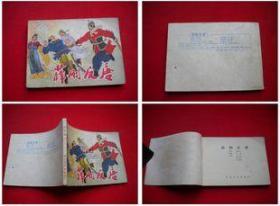 《薛刚反唐》王玉山绘画,河北1982.6一版二印,8151号,连环画