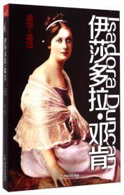 伊莎多拉·邓肯(1877-1927)