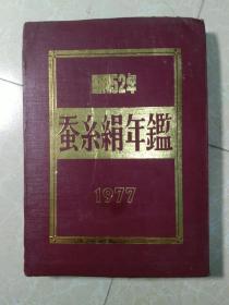 蚕丝绢年鉴 1977 昭和52年 (日文).