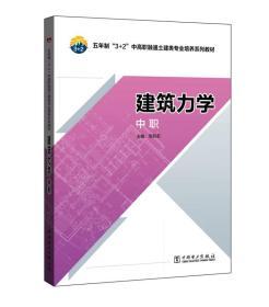 """五年制""""3+2""""中高职融通土建类专业培养系列教材:建筑力学(中职)"""