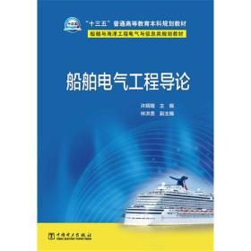船舶电气工程导论许顺隆中国电力出版社9787512388536