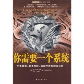 保证正版 你需要一个系统 哈吉斯;成功世纪 中国青年出版社