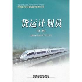 货运计划员/铁路职业技能鉴定参考丛书