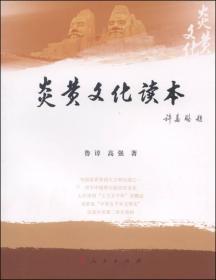 炎黄文化读本