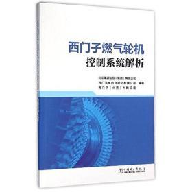 西门子燃气轮机控制系统解析_9787512388604