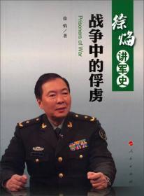 徐焰讲军史:战争中的俘虏