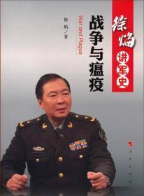 徐焰讲军史:战争与瘟疫