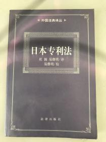 日本专利法——外国法典译丛
