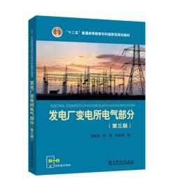 """""""十二五""""普通高等教育本科国家级规划教材 发电厂变电所电气部分(第三版)"""