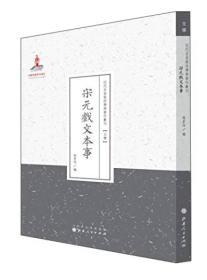宋元戏文本事/近代名家散佚学术著作丛刊