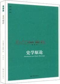 大象学术译丛:史学原论