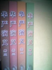 华严演义【全4册】