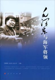 毛泽东与海军将领