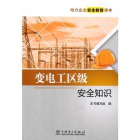 电力企业安全教育读本 变电工区级安全知识