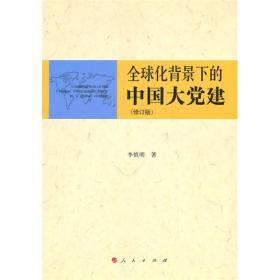 全球化背景下的中国大党建 李慎明 人民出版社 9787010087108