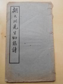 民国版【胡大川先生幻想诗】