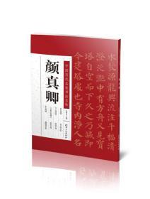 中国历代名家书法名帖:颜真卿