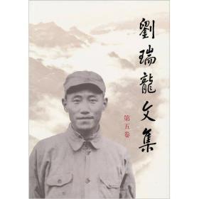 刘瑞龙文集(第5卷)
