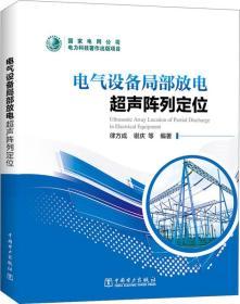 电气设备局部放电超声阵列定位