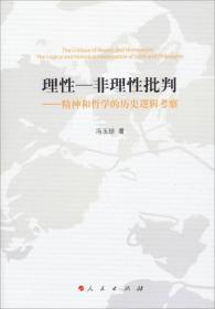 理性-非理性批判:精神和哲学的历史逻辑考察